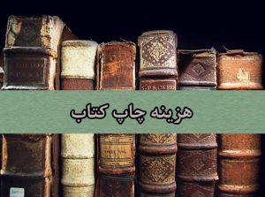 انتشارات در کرمانشاه