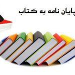 تبدیل پایان نامه به کتاب در تبریز