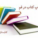 قیمت چاپ کتاب در قم
