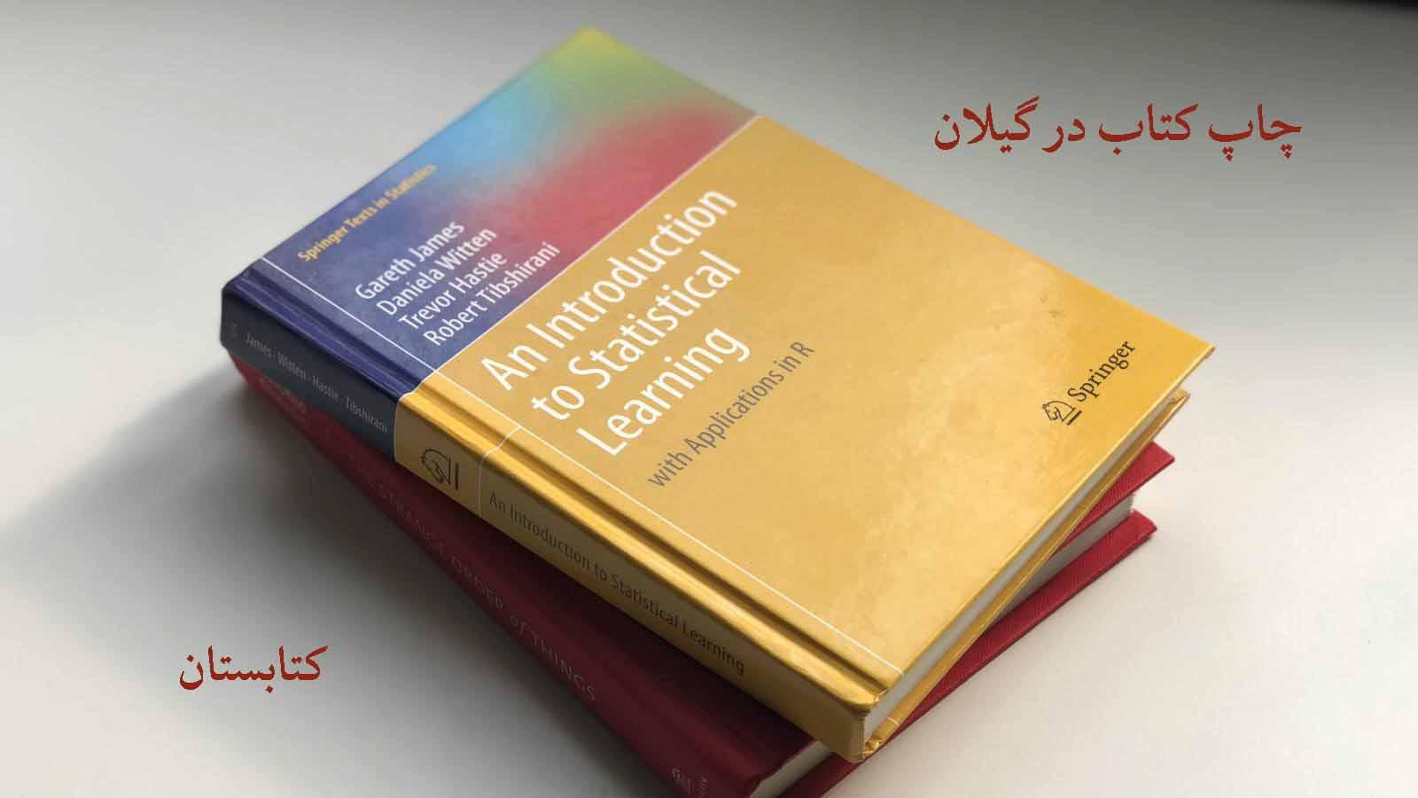 چاپ کتاب در گیلان
