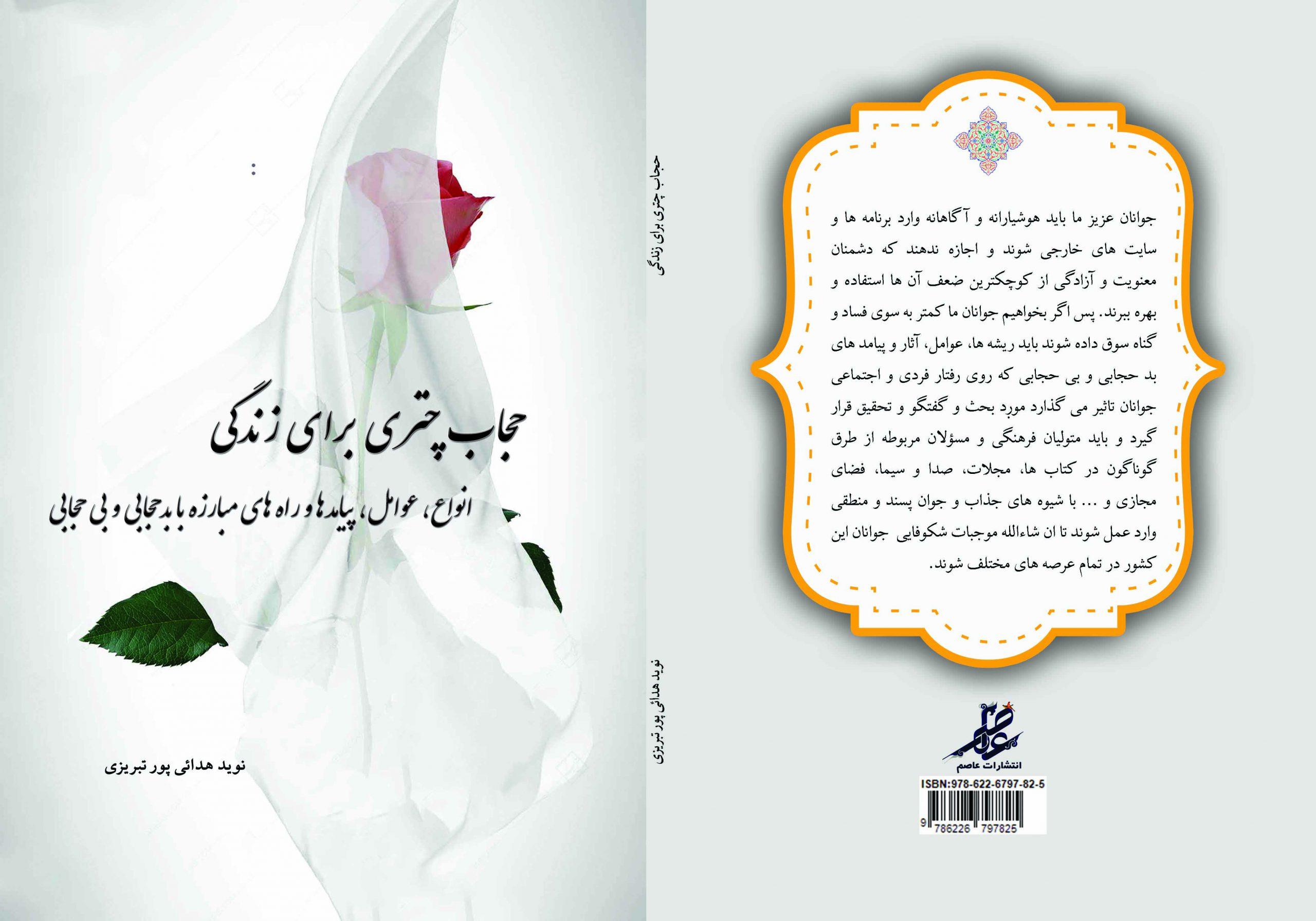 کتاب حجاب چتری برای زندگی
