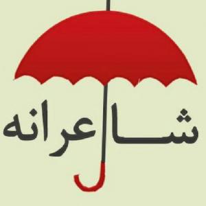 انتشارات شعر در تهران