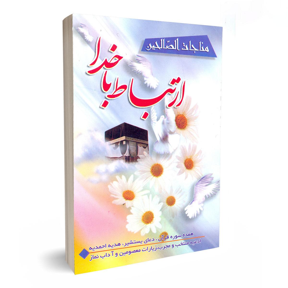 چاپ کتاب دعا برای اموات در تهران