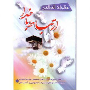 چاپ کتاب دعا برای اموات در مشهد