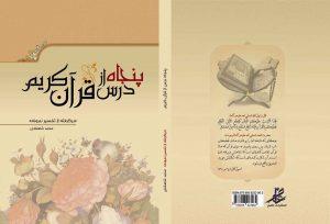 کتاب پنجاه درس از قرآن