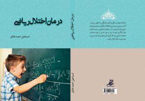 کتاب درمان اختلال ریاضی