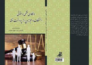 کتاب واکاوی فقهی و حقوقی استنکاف و عجز زوج از پرداخت نفقه