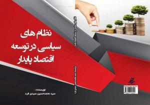 کتاب نظام های سیاسی در توسعه اقتصاد پایدار