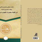 کتاب صحت سنجی سندی و دلالی روایات تفسیری امامیه در قصه حضرت شعیب