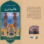 کتاب تاریخچه مختصری از مدرسه طالبیه تبریز