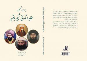 کتاب بررسی تحلیلی عقاید و تاریخ شیخیه باقریه