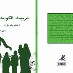 کتاب تربیت الگومدار از منظر امام علی