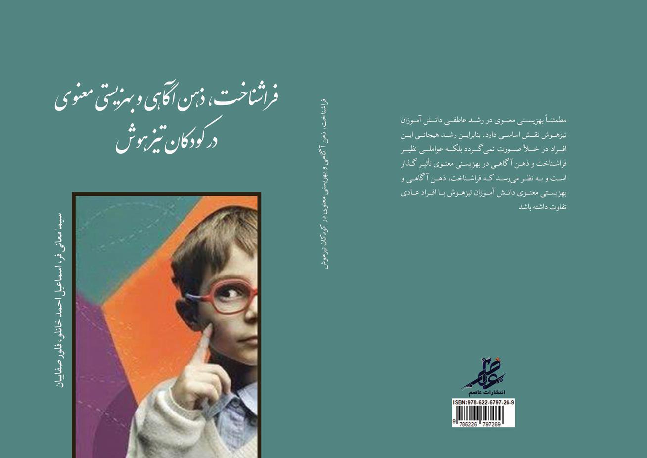 کتاب فراشناخت، ذهن آگاهی و بهزیستی معنوی در کودکان تیزهوش