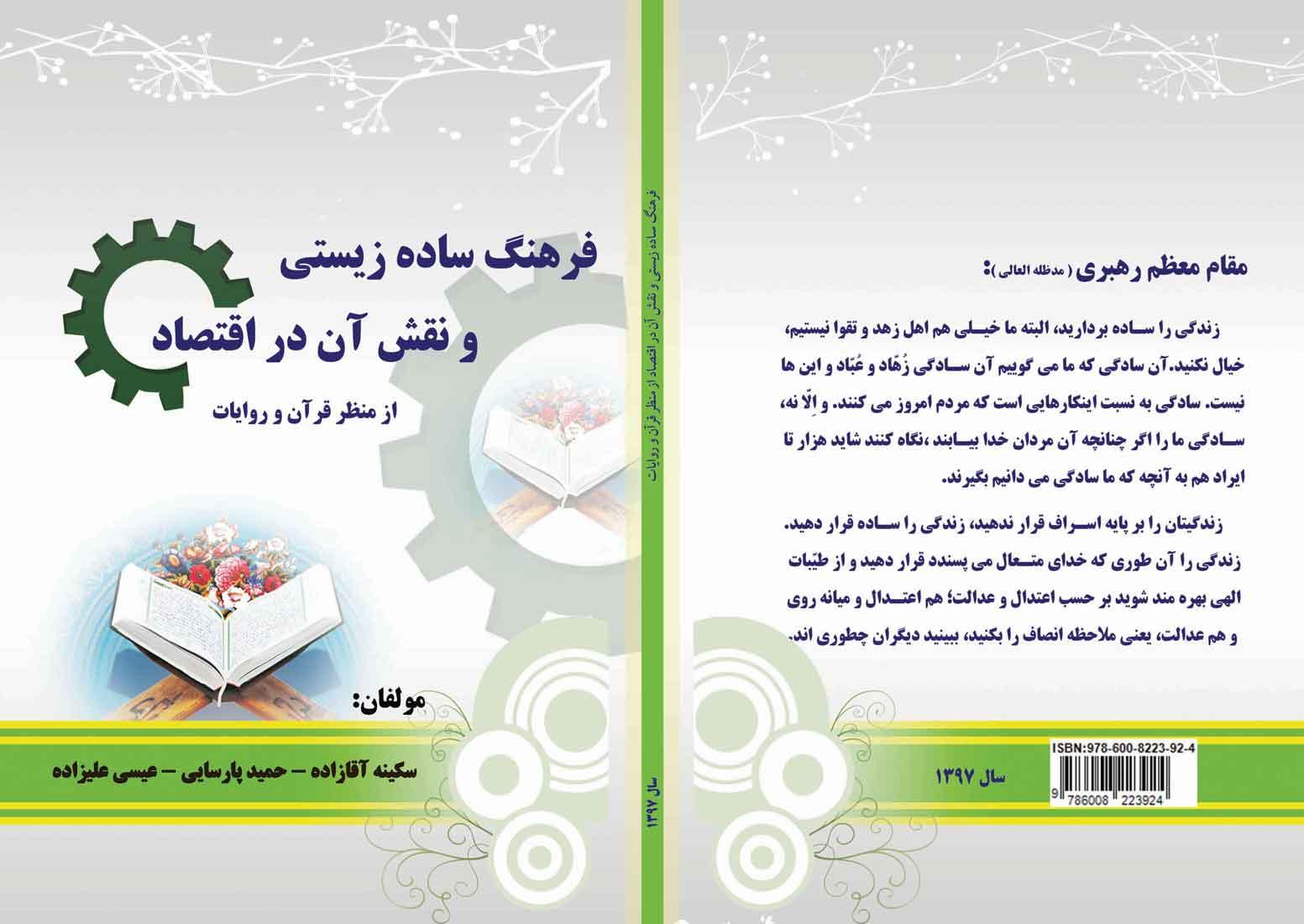 کتاب فرهنگ ساده زیستی و نقش آن در اقتصاد