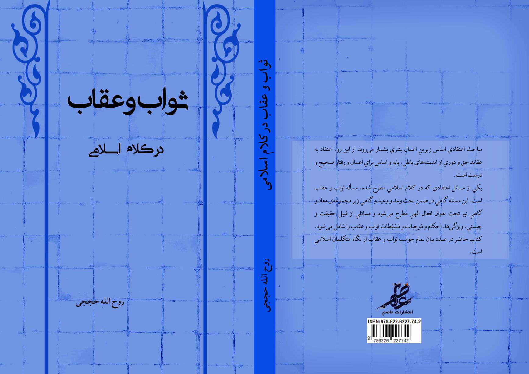 کتاب ثواب و عقاب در کلام اسلامی