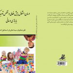 کتاب درمان اختلال بیش فعالی و نقص توجه کودکان