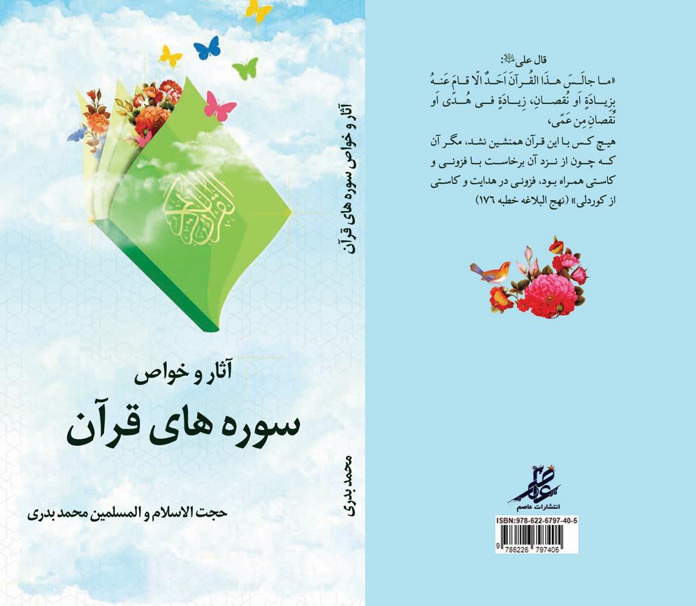 کتاب آثار و خواص سوره های قرآن