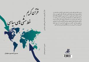 کتاب قرآن کریم و خط مشی های سیاسی