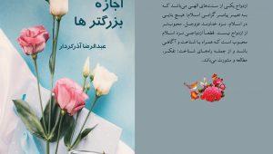 کتاب با اجازه بزرگترها