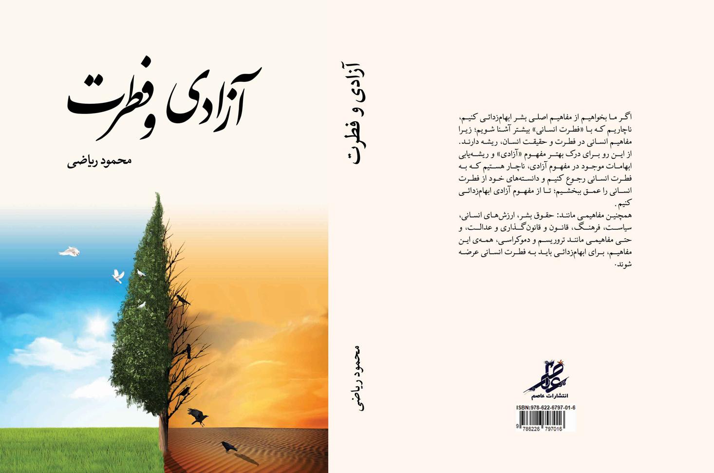 کتاب آزادی و فطرت