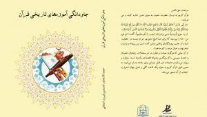 کتاب جاودانگی آموزه های تاریخی قرآن