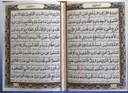 قیمت چاپ کتاب دعا برای اموات