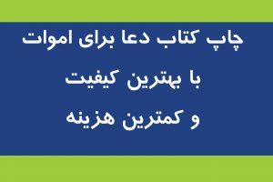 چاپ کتاب دعا در شیراز