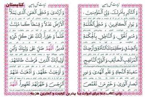 قیمت کتاب دعا اراتباط با خدا مشهد