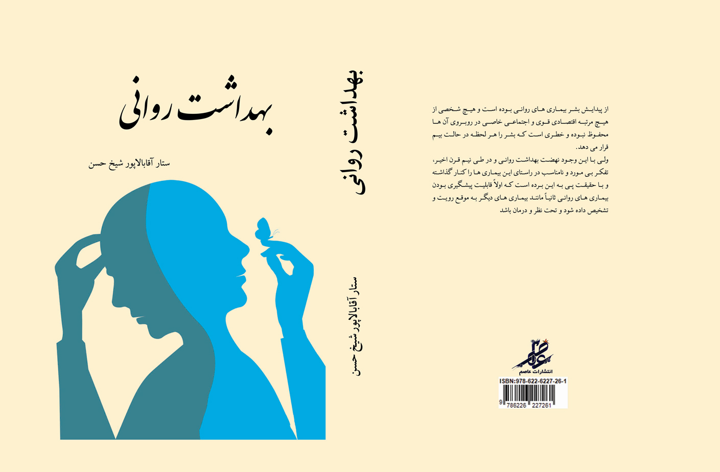 کتاب بهداشت روانی