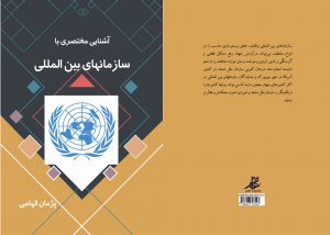 کتاب آشنایی مختصری با سازمانهای بین المللی