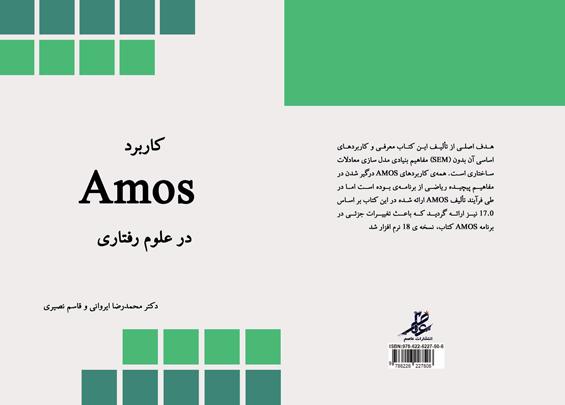 کتاب کاربرد Amos در علوم رفتاری