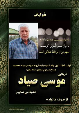 چاپ کتاب دعا برای اموات در شیراز