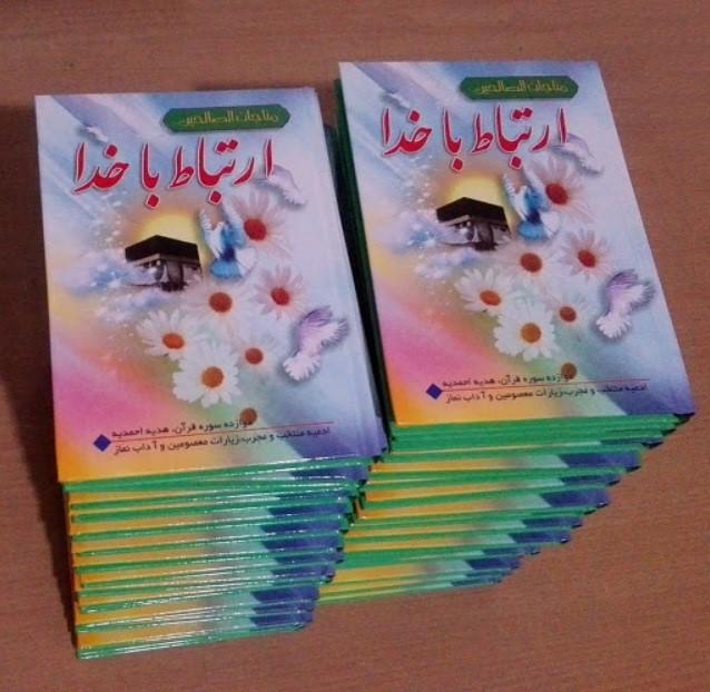 راهنمای خرید کتاب مناجات الصالحین