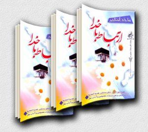فروش کتاب مناجات الصالحین در کیفیت عالی
