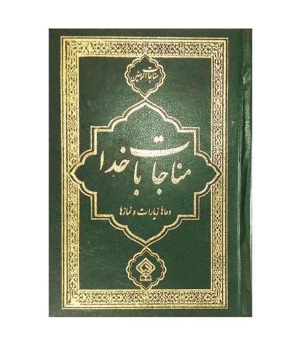 بهترین قیمت کتاب مناجات با خدا