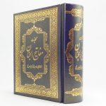 خصوصیات بهترین چاپ کتاب مفاتیح برای اموات
