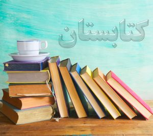 مرکز چاپ کتاب اصفهان برای همه