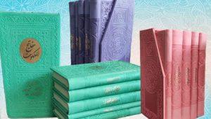 فروش عمده کتب ادعیه جیبی از بهترین ها