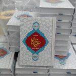 فروش عمده کتاب دعا با شرایط خوب