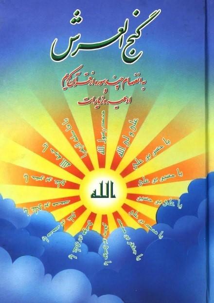 راهنمای خرید کتاب دعای گنج العرش