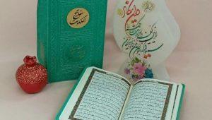 خیرات کتاب دعا برای اموات ؛ بهترین هدیه