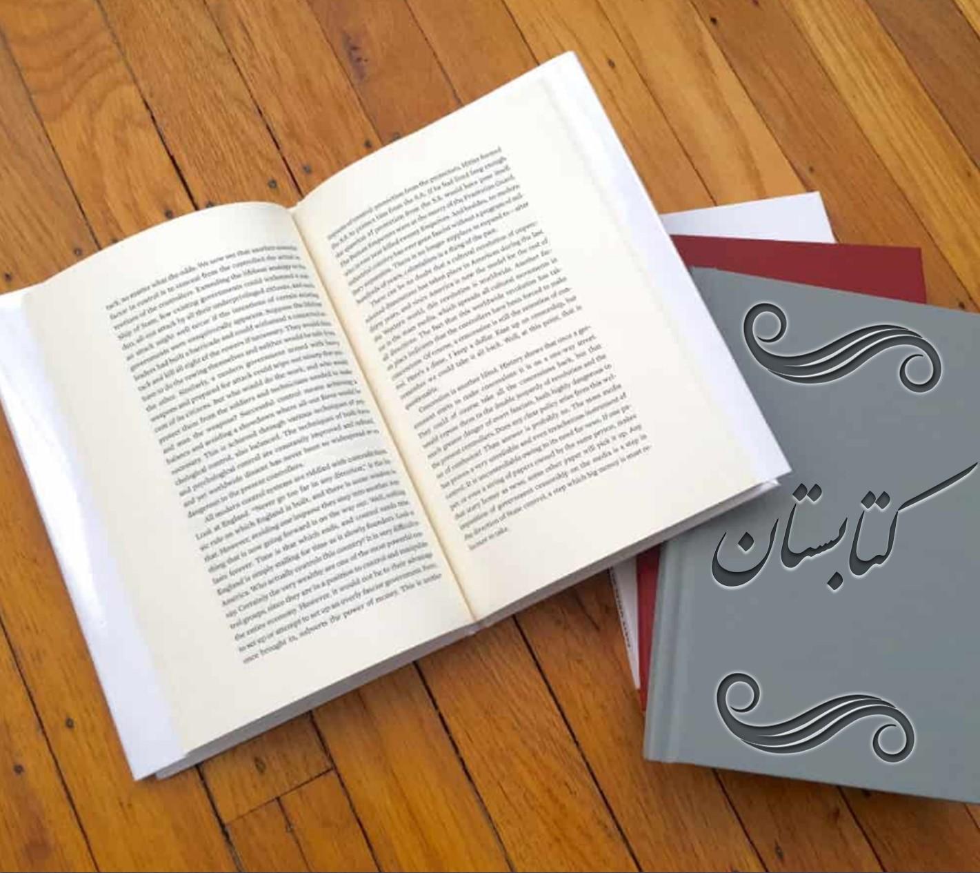 مرکز چاپ کتاب در انتشارات قم