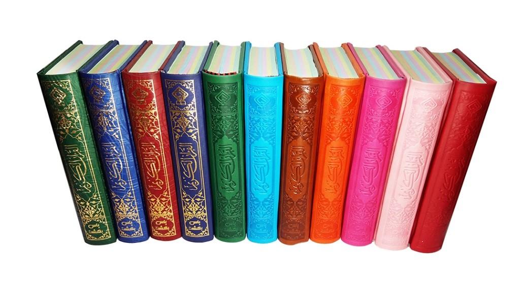 چاپ کتاب قرآن برای اموات با بهترین شرایط
