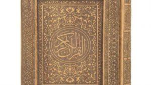 بهترین قیمت چاپ قرآن برای اموات