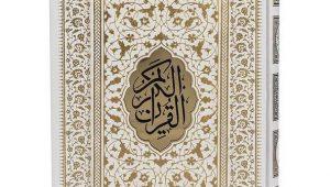 چاپ قرآن در قم برای همه