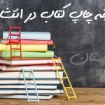 هزینه چاپ کتاب در انتشارات چقدر است؟