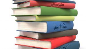 قیمت چاپ کتاب اصفهان چقدر است؟