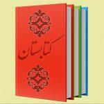 قیمت چاپ افست کتاب چقدر است؟