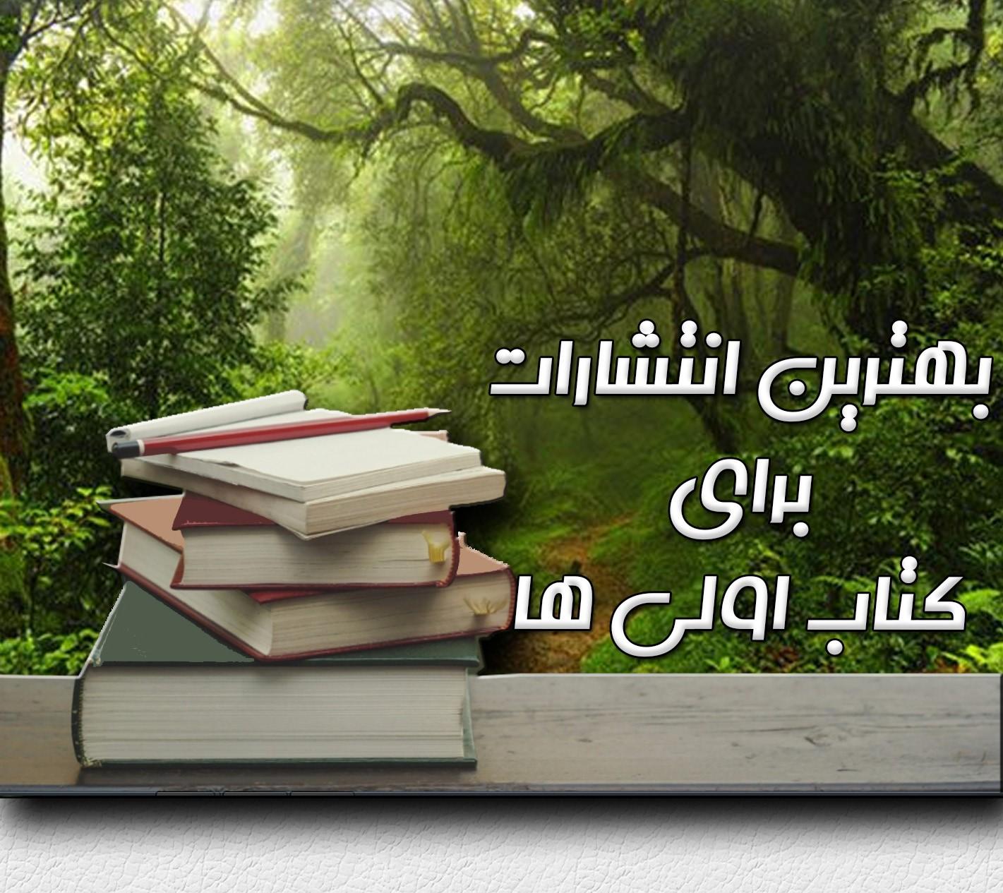 بهترین انتشارات برای کتاب اولی ها با مناسب ترین شرایط
