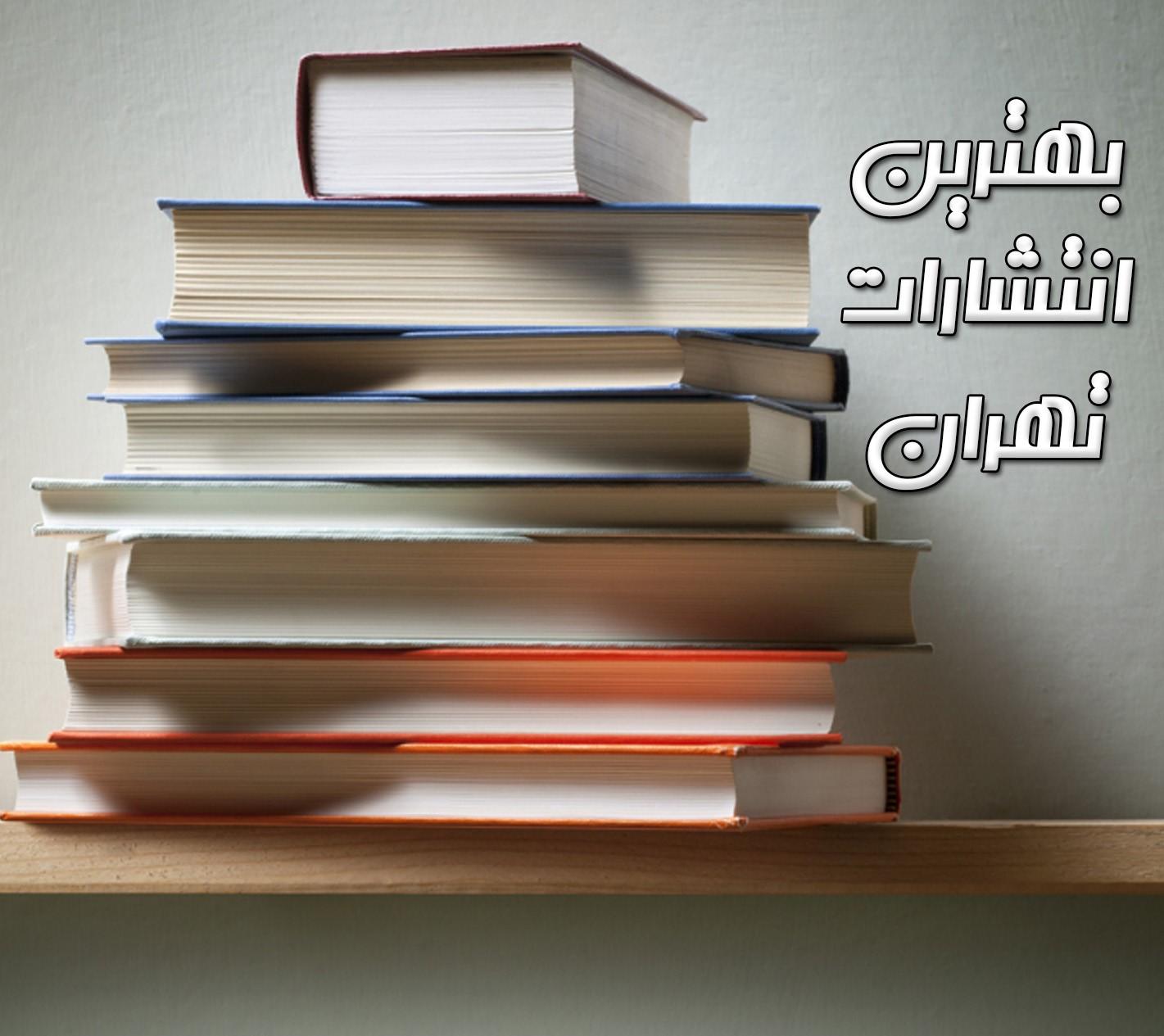بهترین انتشارات تهران کدام است؟